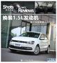 换装1.5L发动机 爱卡实拍新款大众Polo