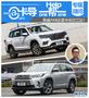 卡导一帮一:荣威RX8还是丰田汉兰达?