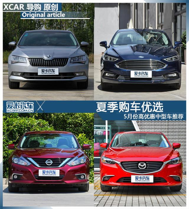 5月份高优惠中型车推荐