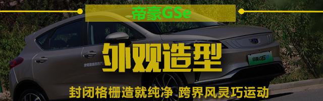 帝豪GSe;纯电动SUV