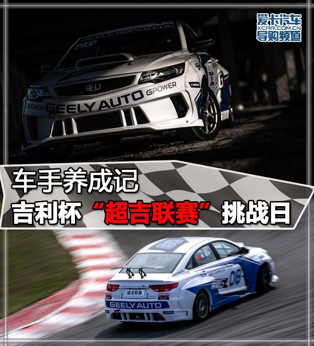 """车手养成记 吉利杯""""超吉联赛""""挑战日"""