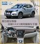 推互联至尊版 荣威ERX5纯电版购车手册