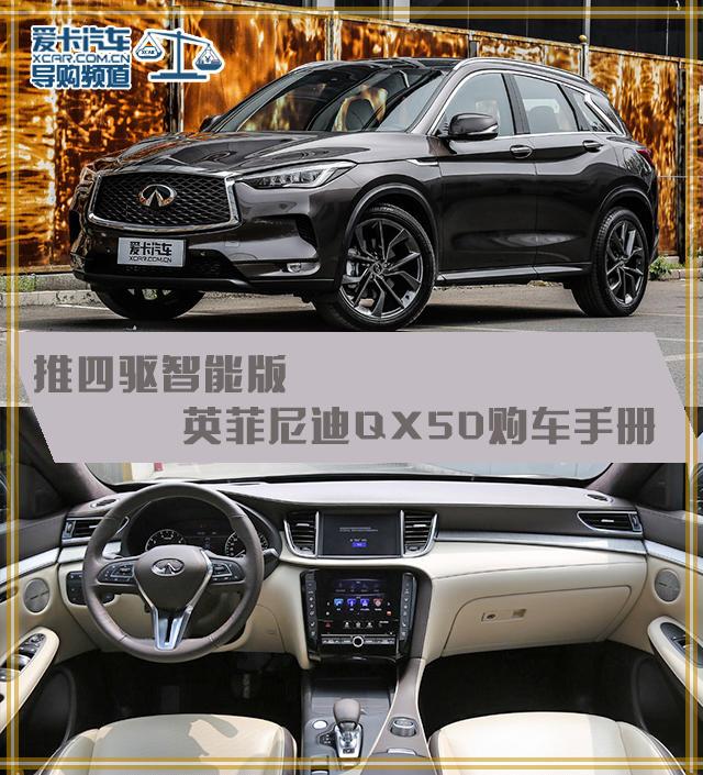 英菲尼迪QX50购车手册