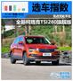 爱卡选车指数 全新柯珞克TSI280旗舰版