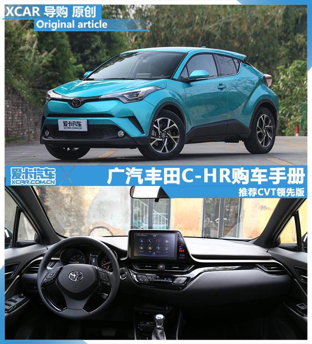 广汽丰田C-HR购车手册