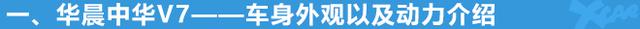 华晨中华V7购车手册
