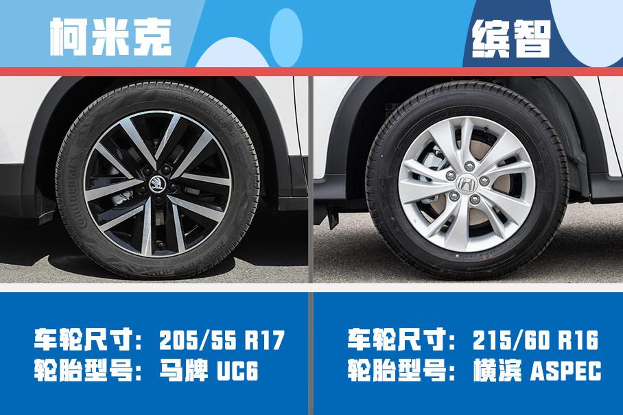 柯米克的轮圈造型比缤智更有设计感,尤其银黑配色非常别致。较大的轮圈尺寸也带来了更强的运动气息。