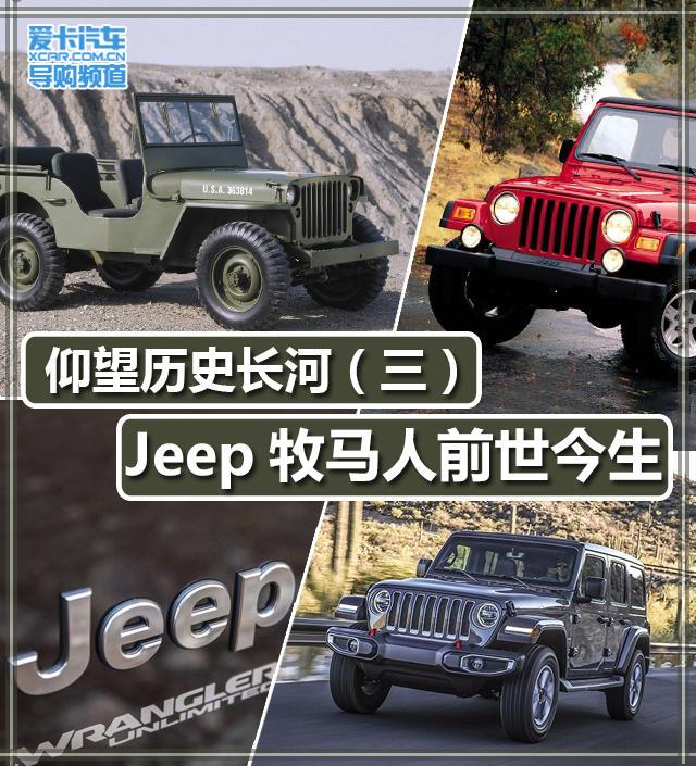 俯视汗青少河(三)Jeep牧马人宿世古死