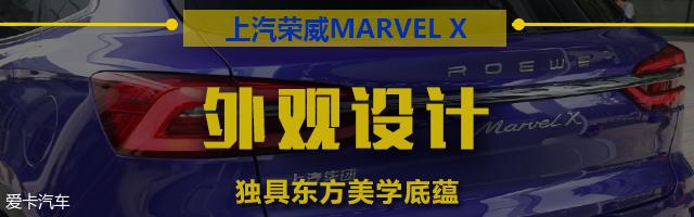 实拍荣威MARVEL X