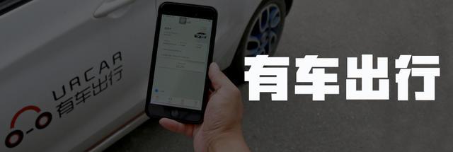 爱卡编辑实测共享汽车
