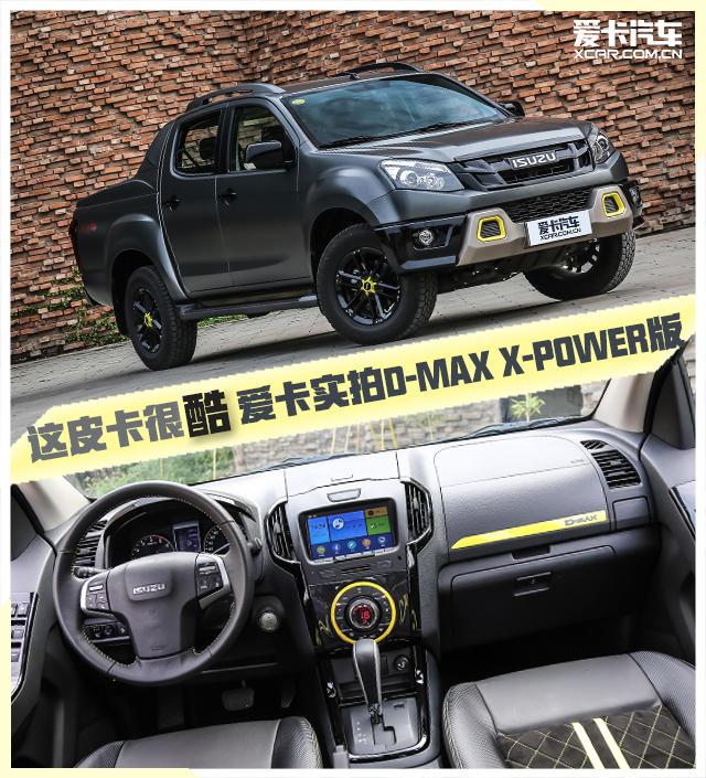 爱卡实拍D-MAX X-POWER版