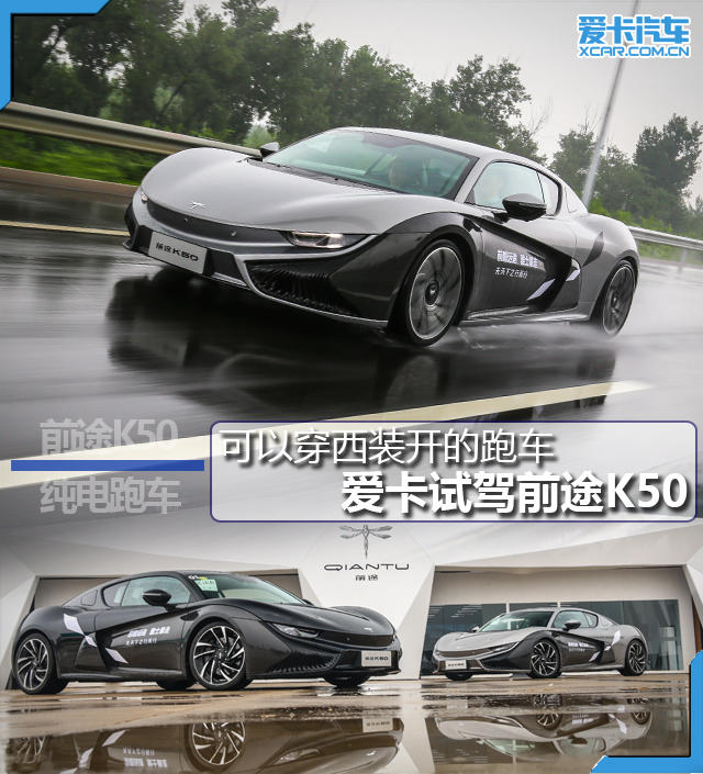 纯电超跑;新能源车;前途K50;许书怀