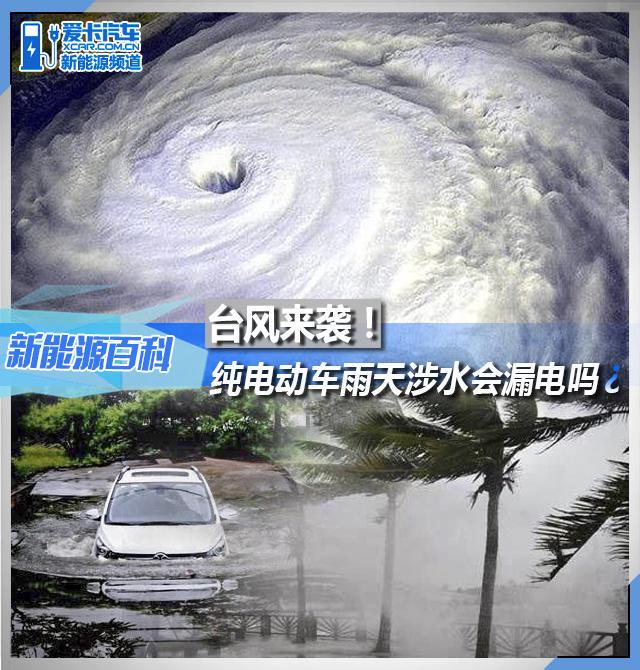 北京台风;雨季;纯电动车;涉水;触电
