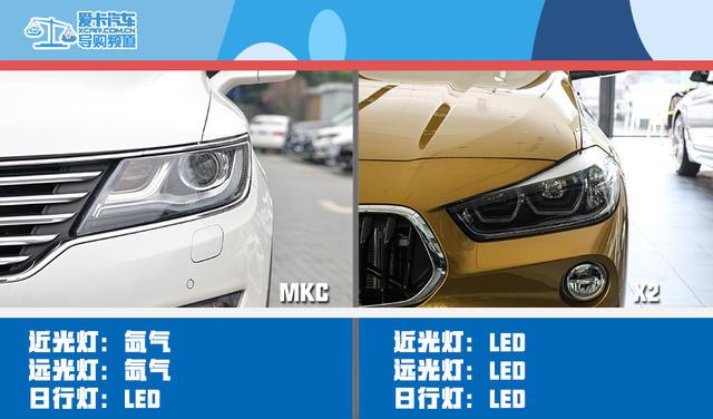 MKC对比X2