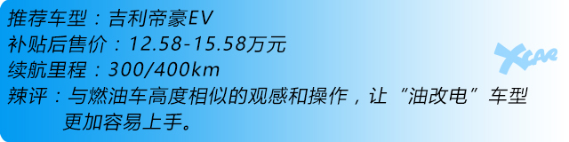 爱卡中国品牌年度车型评选;新能源车