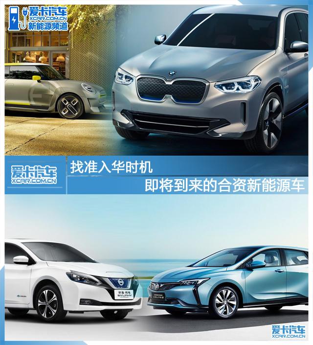 新能源车;2020;合资品牌