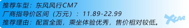 中国品牌商用MPV推荐