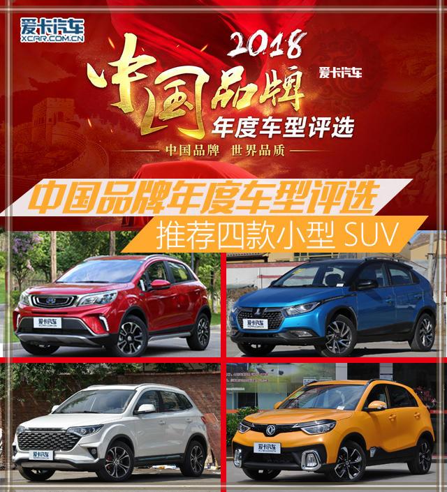 中国品牌车型评选小型SUV