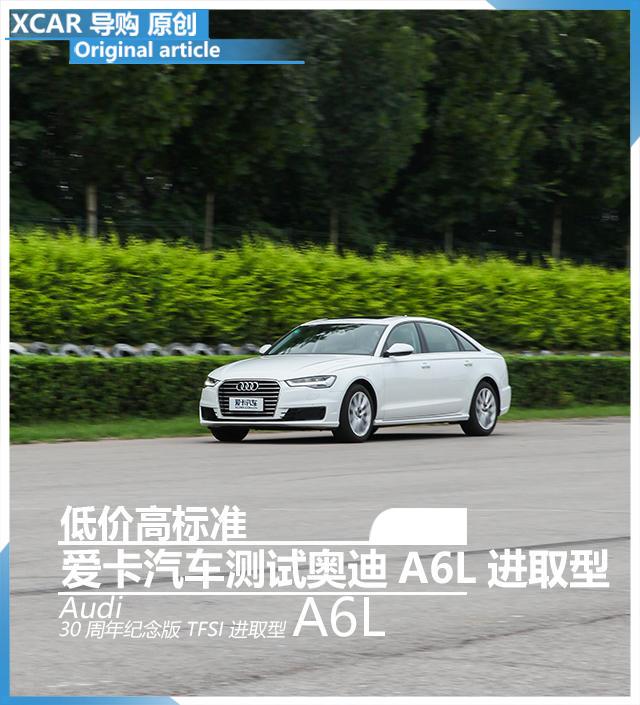 测试奥迪A6L进取型