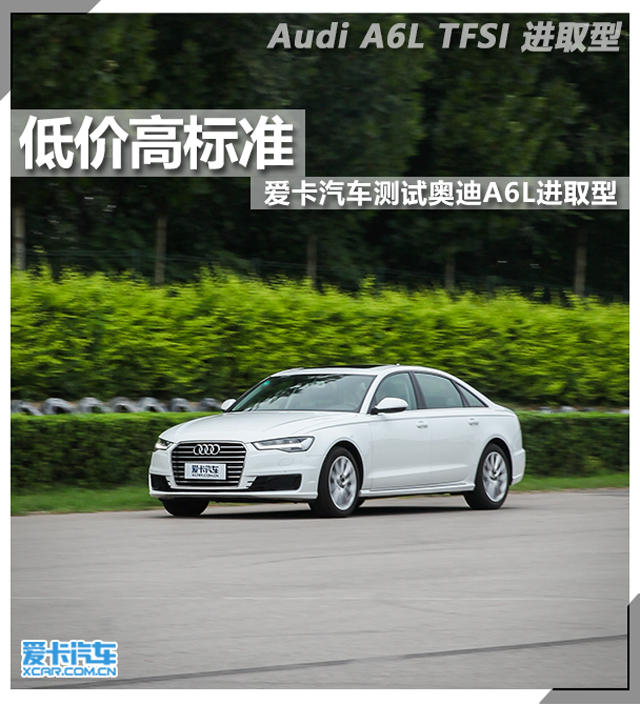 爱卡汽车测试奥迪A6L进取型