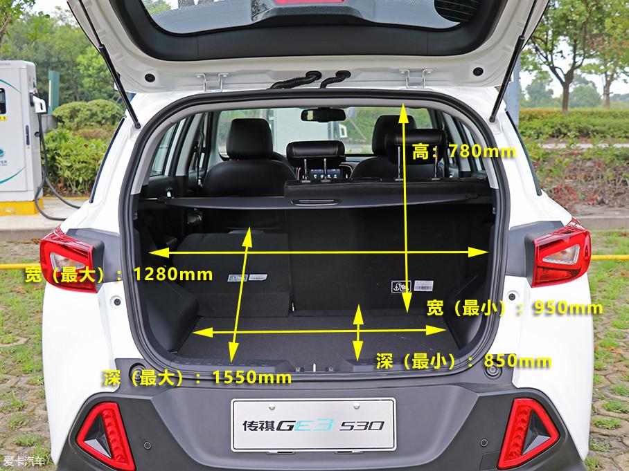 GE3的行李厢开口较大,内部最大宽度和纵深分别为1280mm与1550mm,常规状态下容积为370L。按比例放倒后排座椅时,行李厢空间进一步增大,满足日常使用的需求。