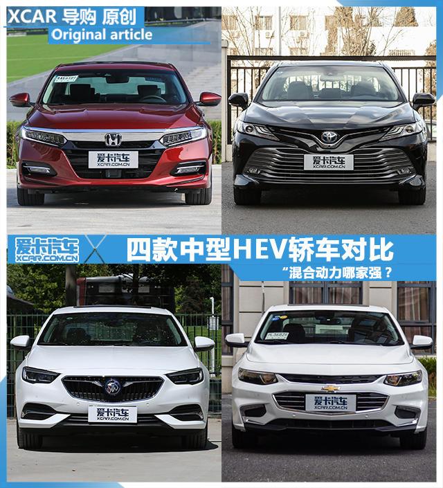 中型HEV轿车对比