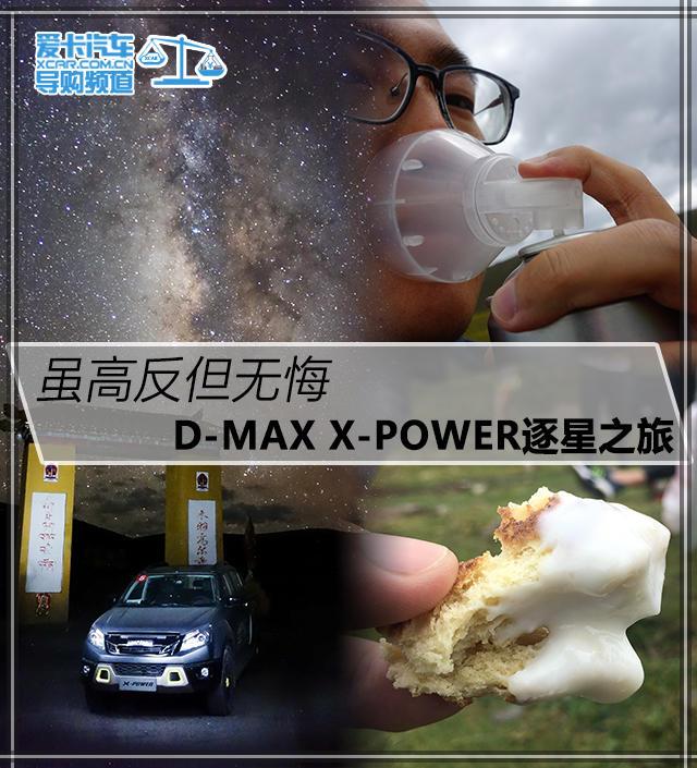 D-MAX X-POWER逐星之旅