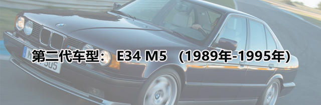 仰望历史长河(四) 宝马M5的前世今生