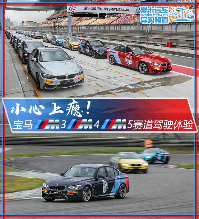 上海国际赛车场体验宝马M