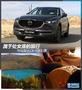 属于处女座的旅行 与马自达CX-5游北疆