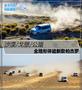 沙漠/戈壁/公路 全地形体验新款帕杰罗