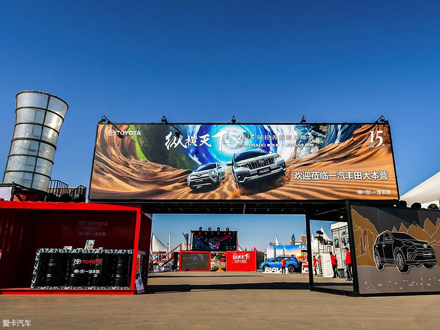 走进梦想沙漠公园中部,便可见到颇具设计感的一汽丰田大本营,除了前来观光的游客外,这里还聚集了来自全国七大区域的70名一汽丰田车主。