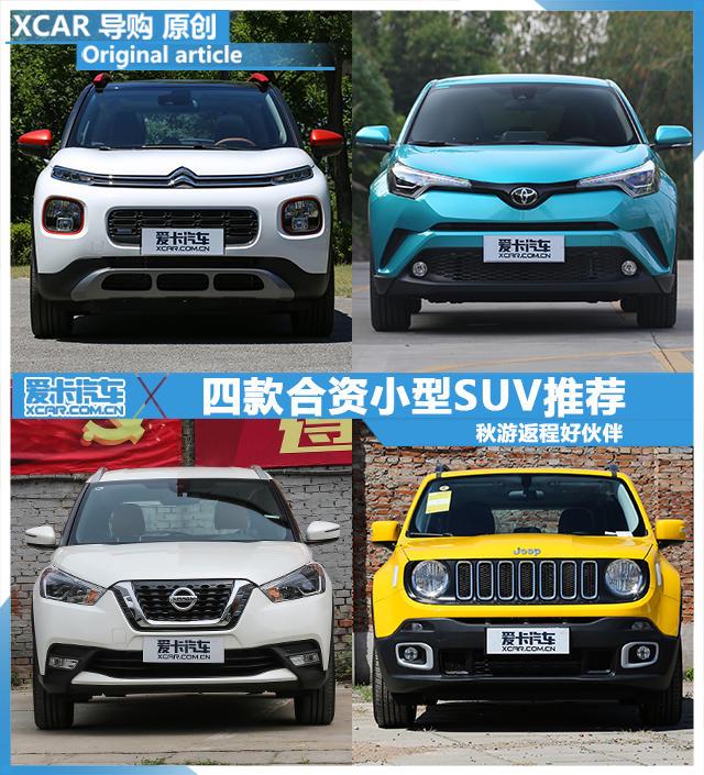 四款合资小型SUV推荐