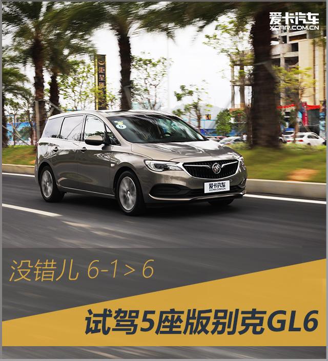 GL6试驾