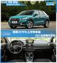 推荐35TFSI上市专享版 Q2L全系购车手册