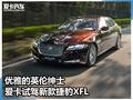 优雅的英伦绅士 爱卡试驾新款捷豹XFL