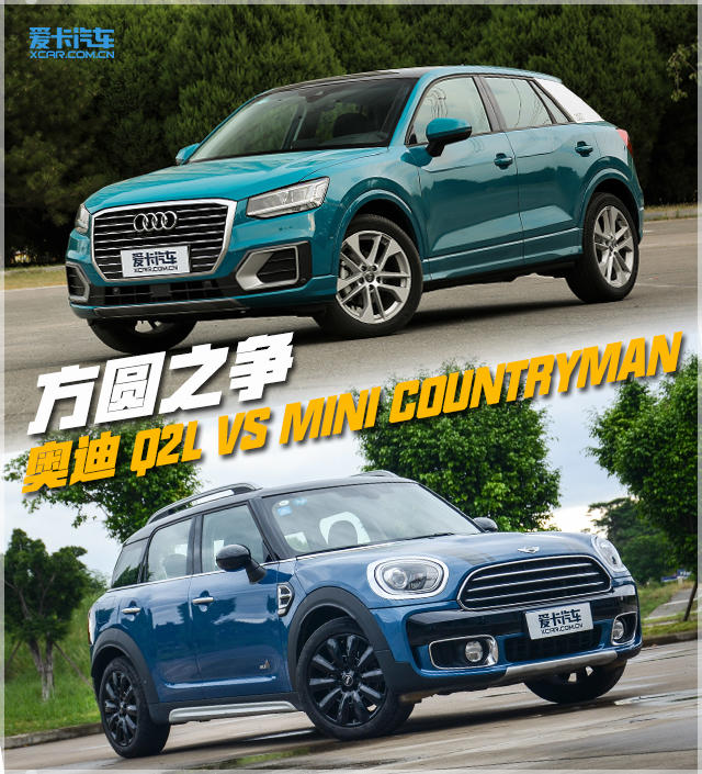 奥迪Q2L VS MINI COUNTRYMAN