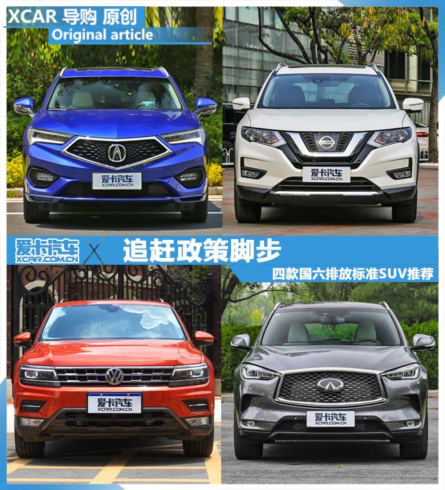 四款国六排放标准SUV推荐
