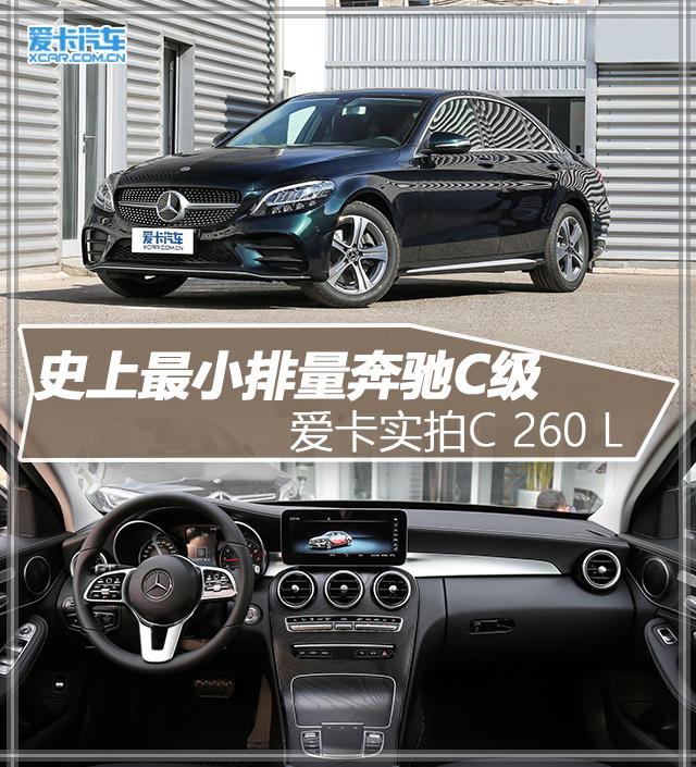 新款奔驰C260L实拍