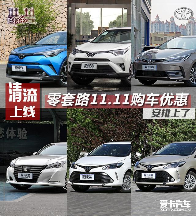 一汽丰田双11优惠活动
