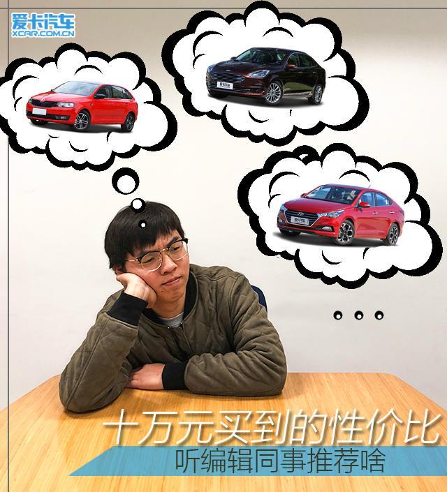 10万元合资紧凑型轿车推荐