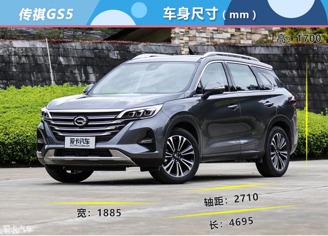传祺GS5购车手册
