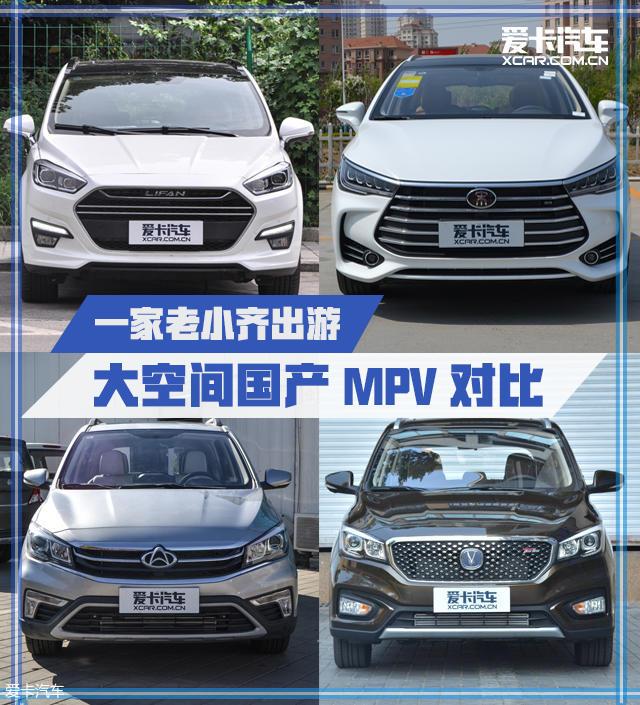 大空间中国品牌MPV对比 头图