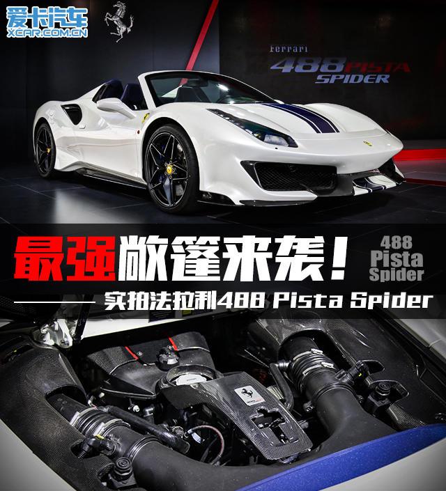 488 Pista Spyder