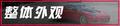 实拍路特斯 Evora GT410 Sport纪念版