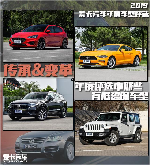 传承&变革 年度评选中那些有底蕴的车型