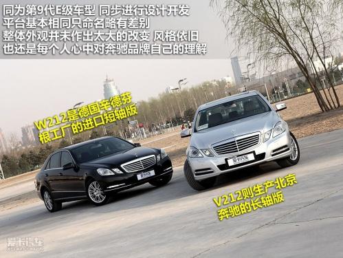 北京奔驰 11款奔驰E级