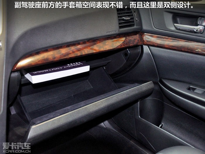 汽车 斯巴鲁/2012款斯巴鲁力狮 (123/129)