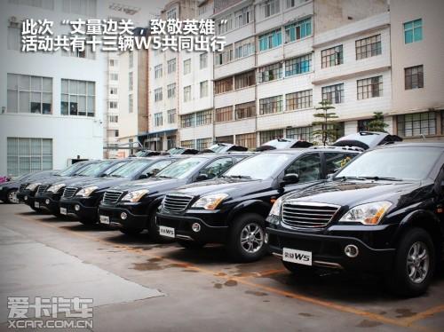 荣威W5 爱卡旅行社中越边境