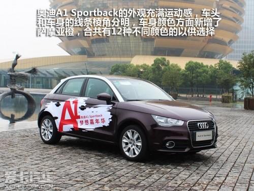 奥迪A1 Sportback;试驾;五门版